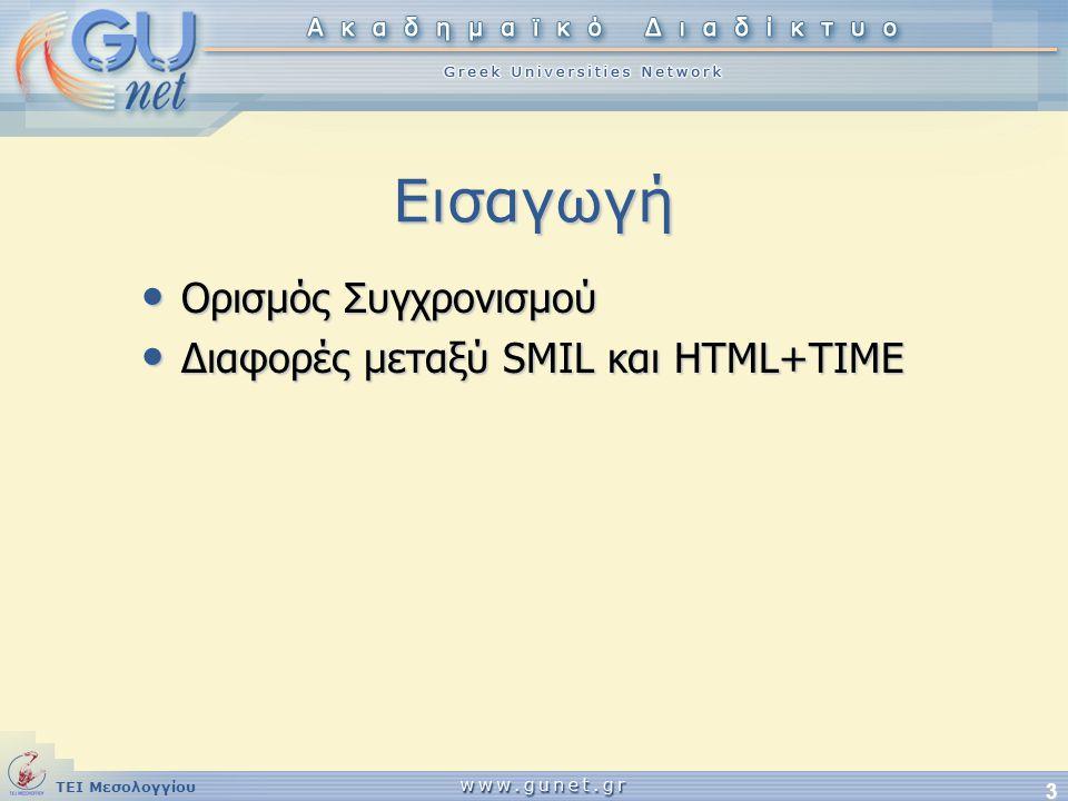 Εισαγωγή Ορισμός Συγχρονισμού Διαφορές μεταξύ SMIL και HTML+TIME