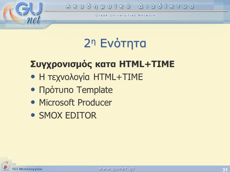 2η Ενότητα Συγχρονισμός κατα HTML+TIME Η τεχνολογία HTML+TIME