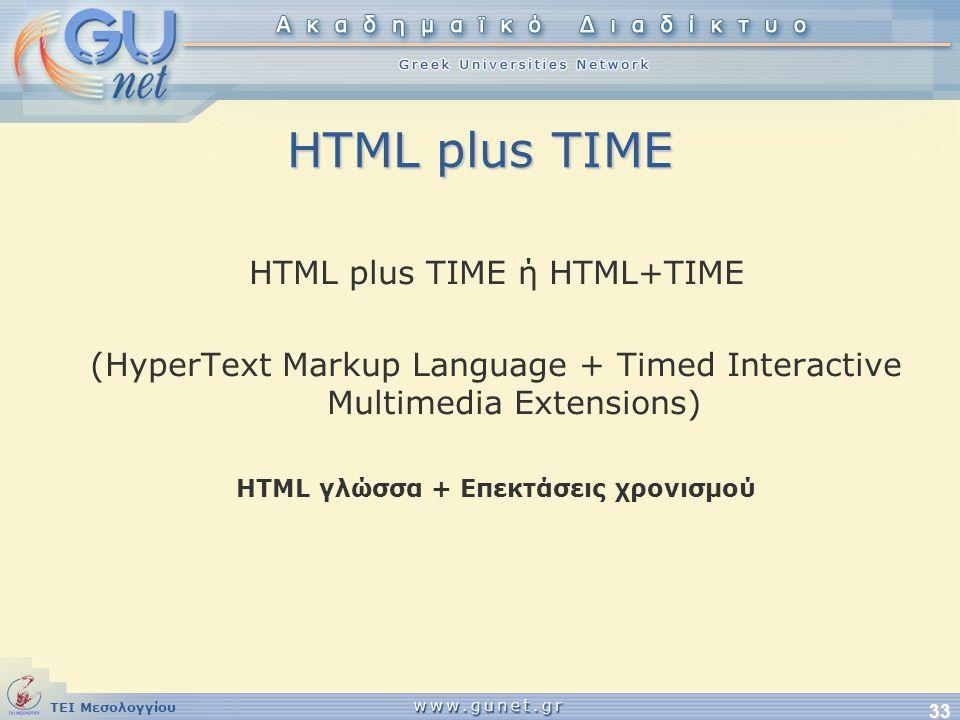 HTML γλώσσα + Επεκτάσεις χρονισμού