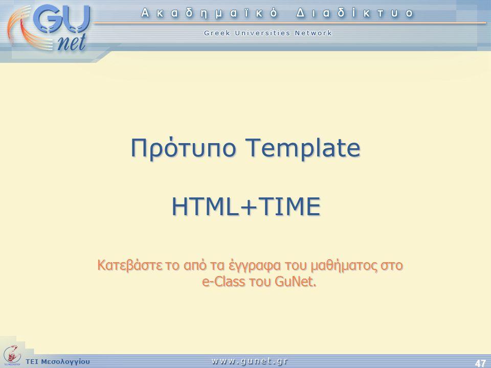 Πρότυπο Template HTML+TIME