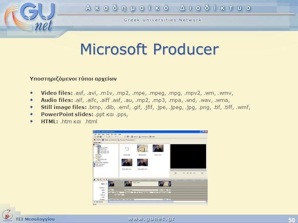 Microsoft Producer Υποστηριζόμενοι τύποι αρχείων