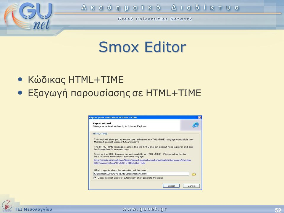 Smox Editor Κώδικας HTML+TIME Εξαγωγή παρουσίασης σε HTML+TIME