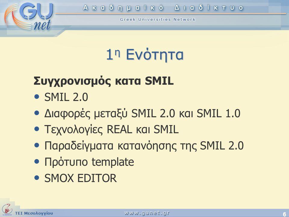 1η Ενότητα Συγχρονισμός κατα SMIL SMIL 2.0
