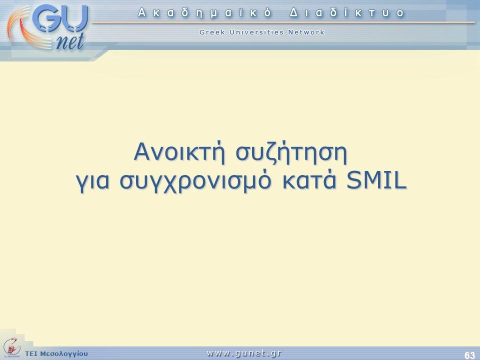Ανοικτή συζήτηση για συγχρονισμό κατά SMIL