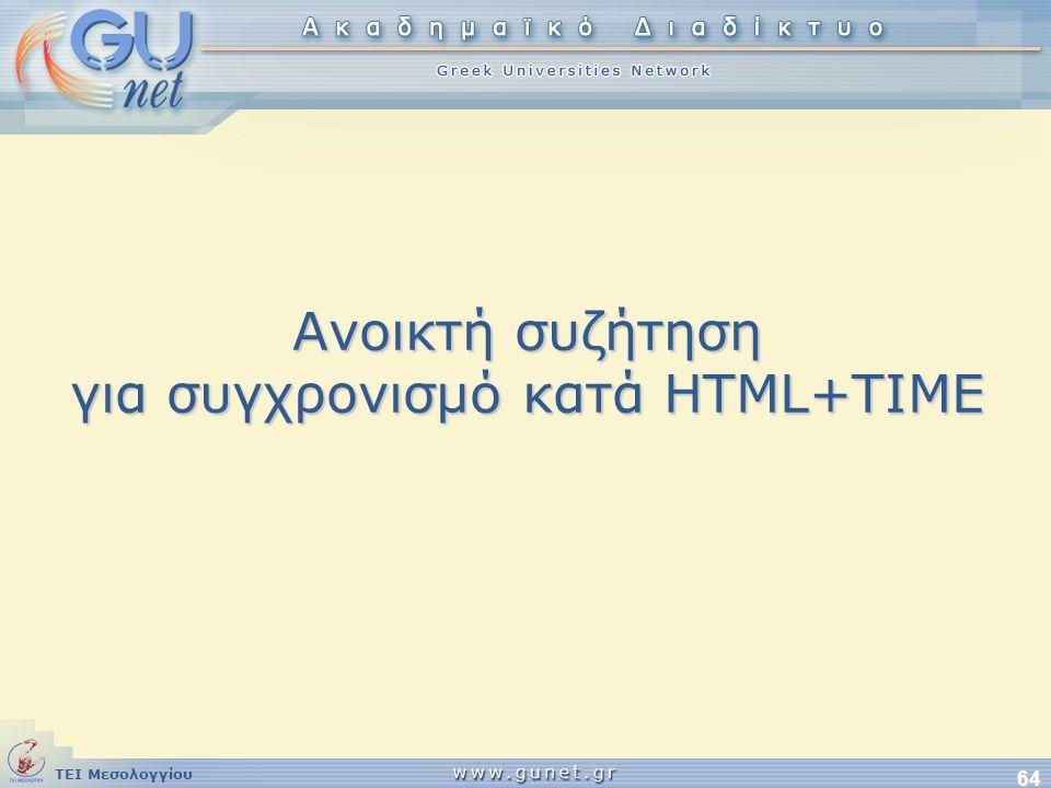 Ανοικτή συζήτηση για συγχρονισμό κατά HTML+TIME