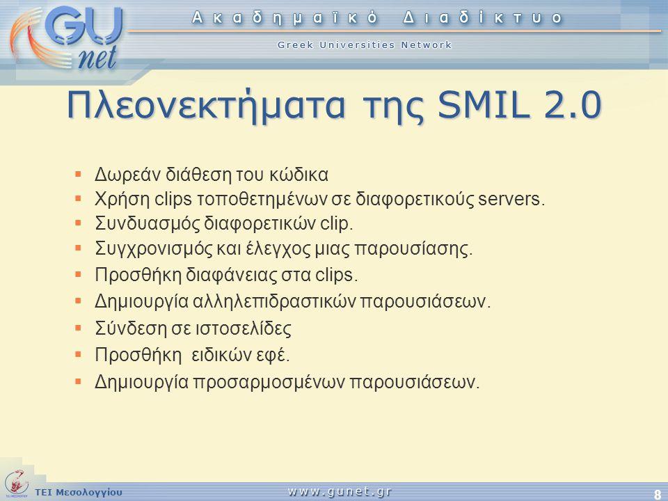 Πλεονεκτήματα της SMIL 2.0