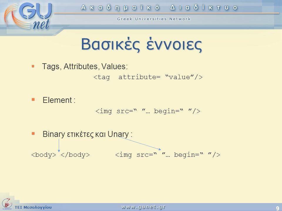 Βασικές έννοιες Element : Binary ετικέτες και Unary :