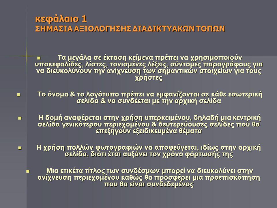κεφάλαιο 1 ΣHMAΣΙΑ ΑΞΙΟΛΟΓΗΣΗΣ ΔΙΑΔΙΚΤΥΑΚΩΝ ΤΟΠΩΝ
