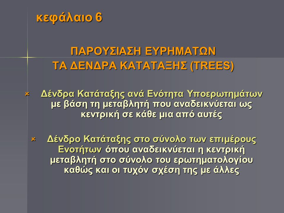ΤΑ ΔΕΝΔΡΑ KATATAΞΗΣ (TREES)
