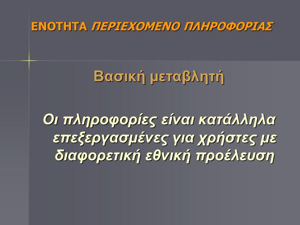ΕΝΟΤΗΤΑ ΠΕΡΙΕΧΟΜΕΝΟ ΠΛΗΡΟΦΟΡΙΑΣ