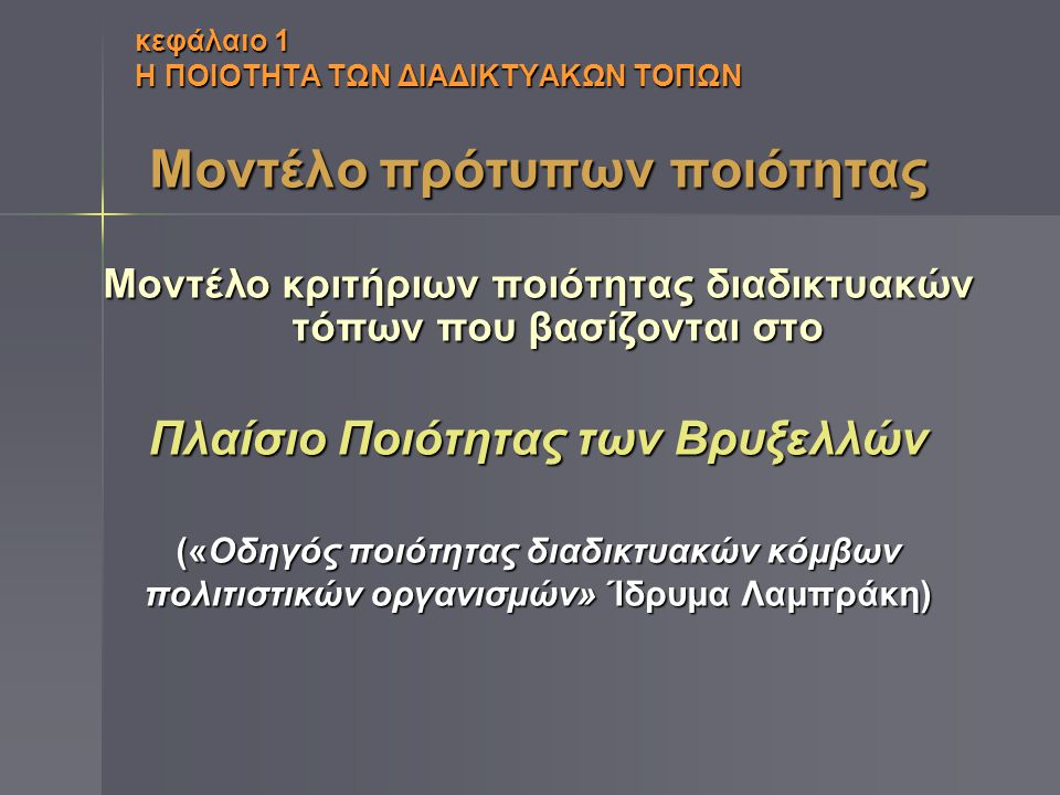 κεφάλαιο 1 Η ΠOIOTHTA ΤΩΝ ΔIAΔΙΚΤΥΑΚΩΝ ΤΟΠΩΝ