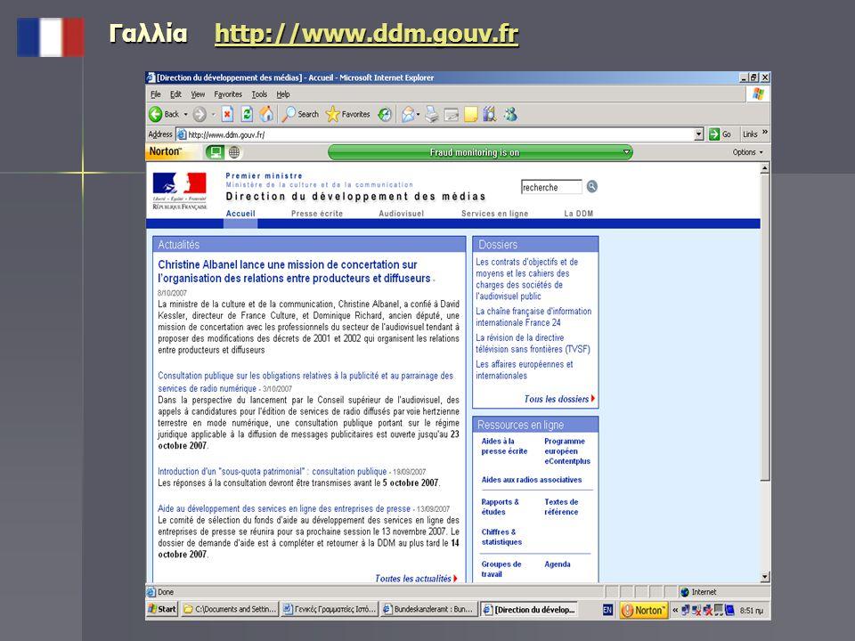 Γαλλία http://www.ddm.gouv.fr
