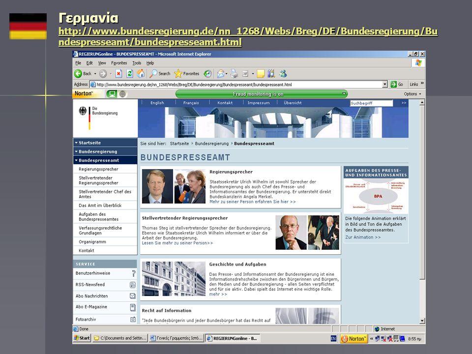 Γερμανία http://www. bundesregierung