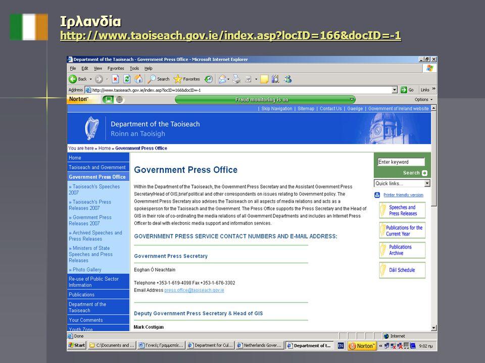 Ιρλανδία http://www.taoiseach.gov.ie/index.asp locID=166&docID=-1