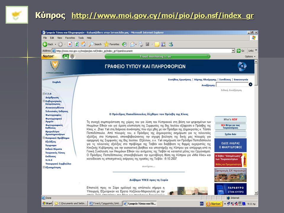 Κύπρος http://www.moi.gov.cy/moi/pio/pio.nsf/index_gr