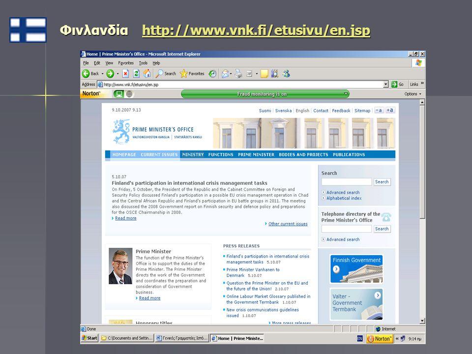 Φινλανδία http://www.vnk.fi/etusivu/en.jsp