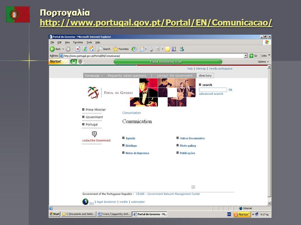 Πορτογαλία http://www.portugal.gov.pt/Portal/EN/Comunicacao/