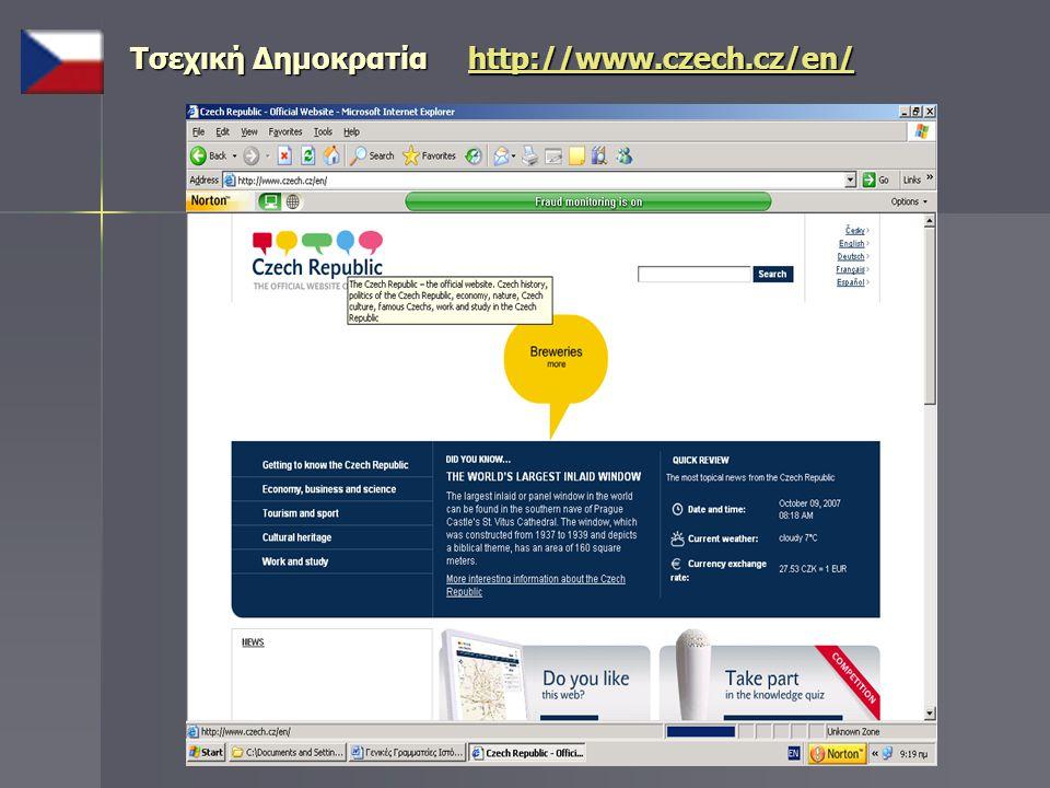 Τσεχική Δημοκρατία http://www.czech.cz/en/