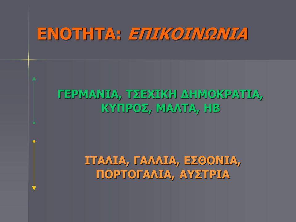 ΕΝΟΤΗΤΑ: ΕΠΙΚΟΙΝΩΝΙΑ ΓΕΡΜΑΝΙΑ, ΤΣΕΧΙΚΗ ΔΗΜΟΚΡΑΤΙΑ, ΚΥΠΡΟΣ, ΜΑΛΤΑ, ΗΒ