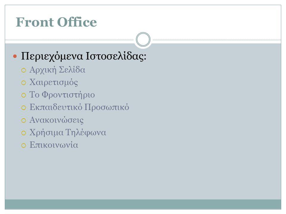 Front Office Περιεχόμενα Ιστοσελίδας: Aρχική Σελίδα Χαιρετισμός