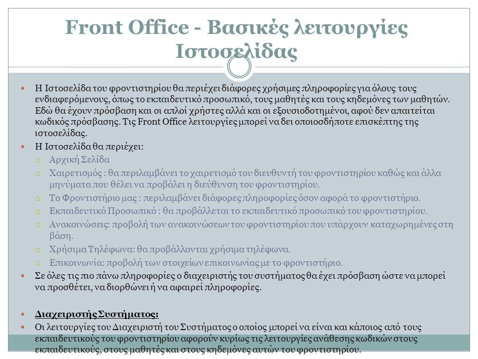 Front Office - Βασικές λειτουργίες Ιστοσελίδας