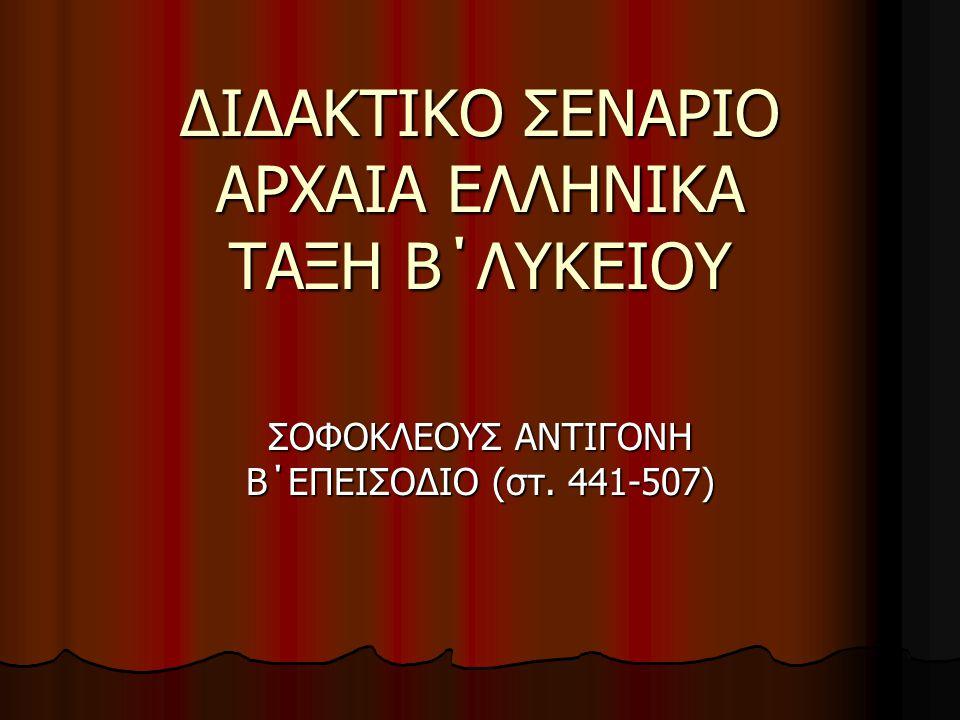 ΔΙΔΑΚΤΙΚΟ ΣΕΝΑΡΙΟ ΑΡΧΑΙΑ ΕΛΛΗΝΙΚΑ ΤΑΞΗ Β΄ΛΥΚΕΙΟΥ
