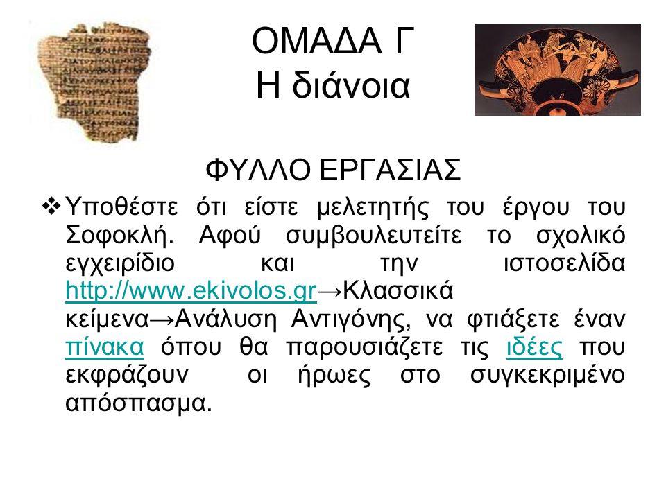 ΟΜΑΔΑ Γ Η διάνοια ΦΥΛΛΟ ΕΡΓΑΣΙΑΣ