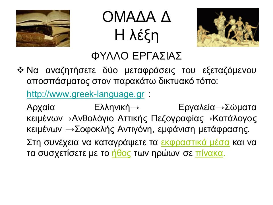 ΟΜΑΔΑ Δ Η λέξη ΦΥΛΛΟ ΕΡΓΑΣΙΑΣ