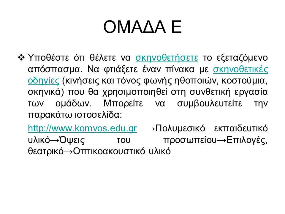 ΟΜΑΔΑ Ε