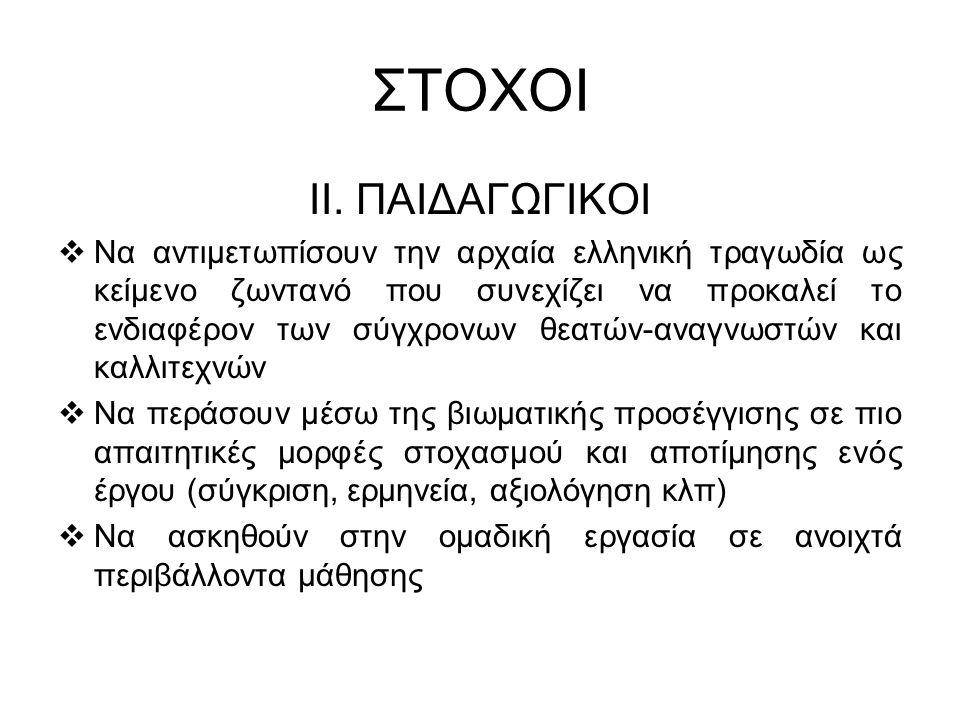 ΣΤΟΧΟΙ ΙΙ. ΠΑΙΔΑΓΩΓΙΚΟΙ