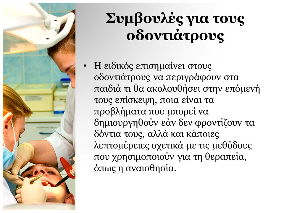Συμβουλές για τους οδοντιάτρους