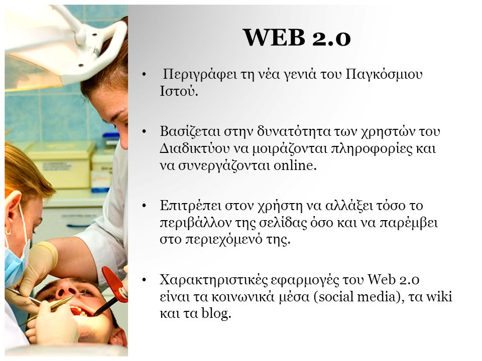 WEB 2.0 Περιγράφει τη νέα γενιά του Παγκόσμιου Ιστού.