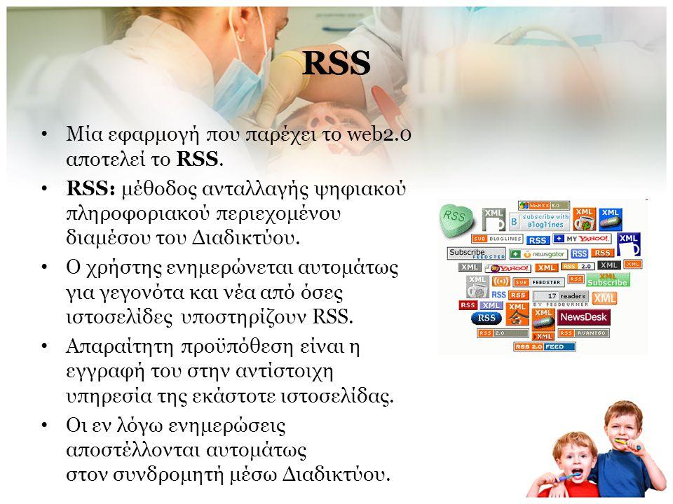 RSS Μία εφαρμογή που παρέχει το web2.0 αποτελεί το RSS.