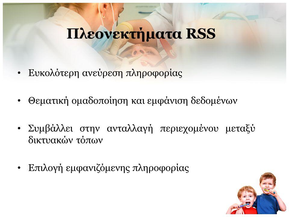Πλεονεκτήματα RSS Ευκολότερη ανεύρεση πληροφορίας