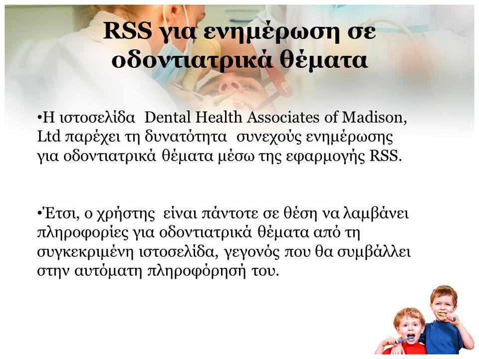 RSS για ενημέρωση σε οδοντιατρικά θέματα