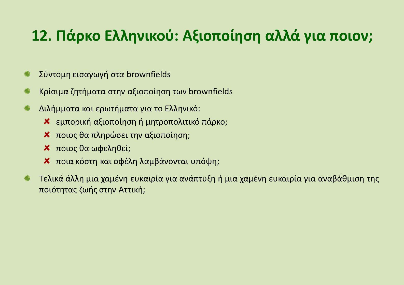 12. Πάρκο Ελληνικού: Αξιοποίηση αλλά για ποιον;