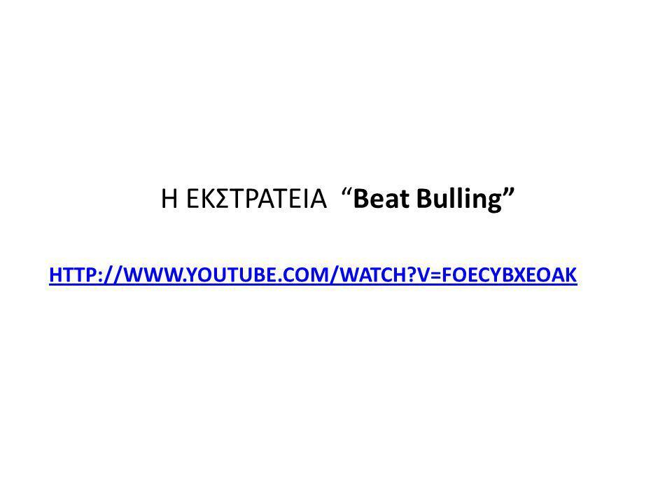 H EΚΣΤΡΑΤΕΙΑ Beat Bulling