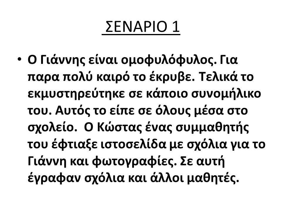 ΣΕΝΑΡΙΟ 1