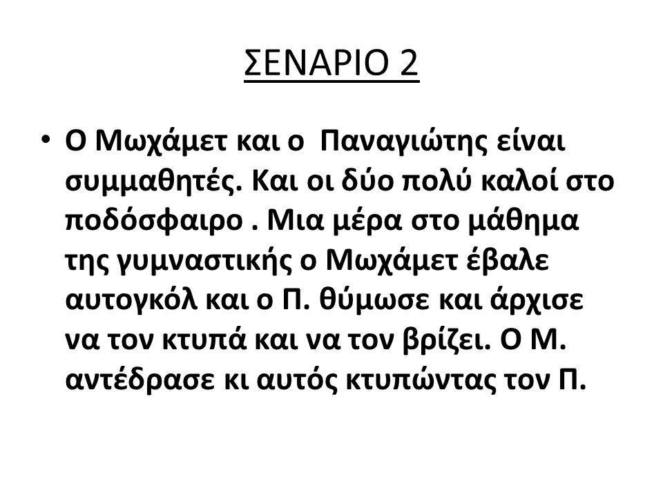 ΣΕΝΑΡΙΟ 2