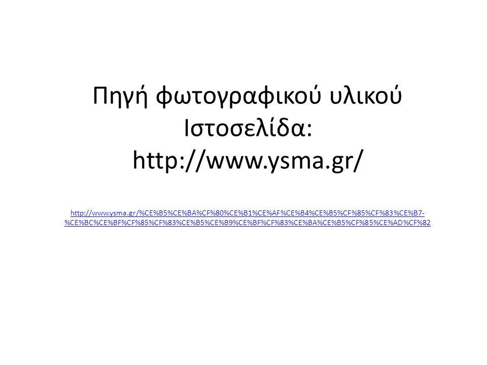 Πηγή φωτογραφικού υλικού Ιστοσελίδα: http://www. ysma. gr/ http://www