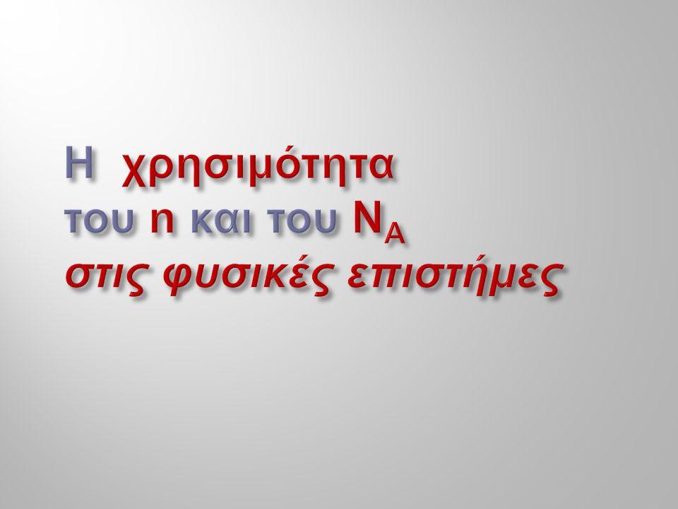 Η χρησιμότητα του n και του ΝΑ στις φυσικές επιστήμες
