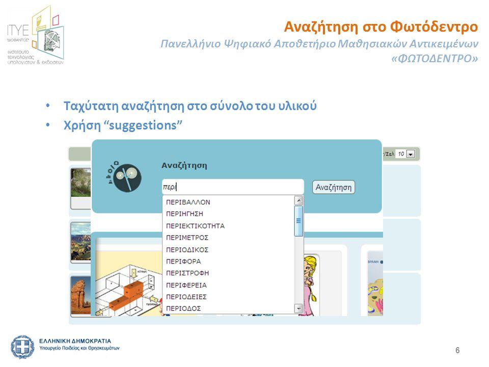 Αναζήτηση στο Φωτόδεντρο Πανελλήνιο Ψηφιακό Αποθετήριο Μαθησιακών Αντικειμένων «ΦΩΤΟΔΕΝΤΡΟ»