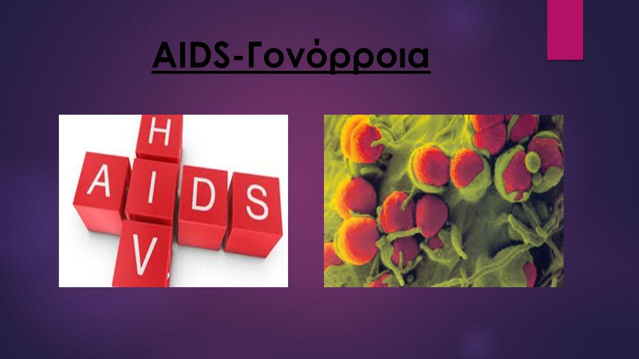 AIDS-Γονόρροια