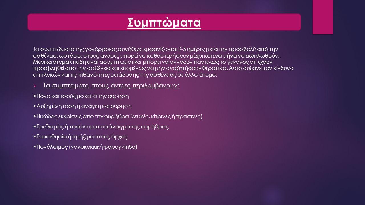 Συμπτώματα Τα συμπτώματα στους άντρες περιλαμβάνουν: