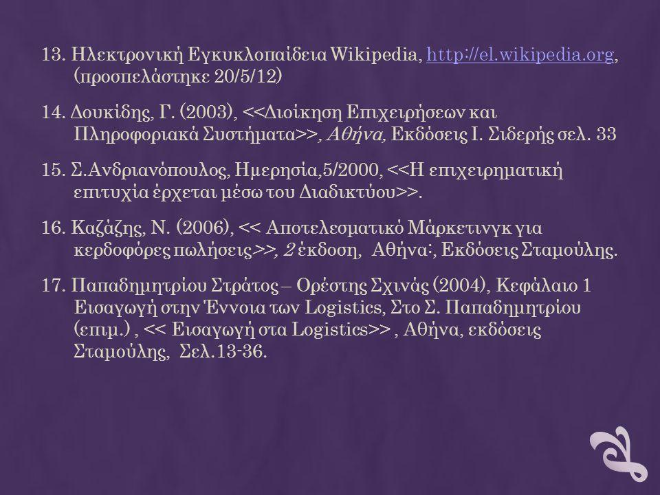 13. Ηλεκτρονική Εγκυκλοπαίδεια Wikipedia, http://el. wikipedia