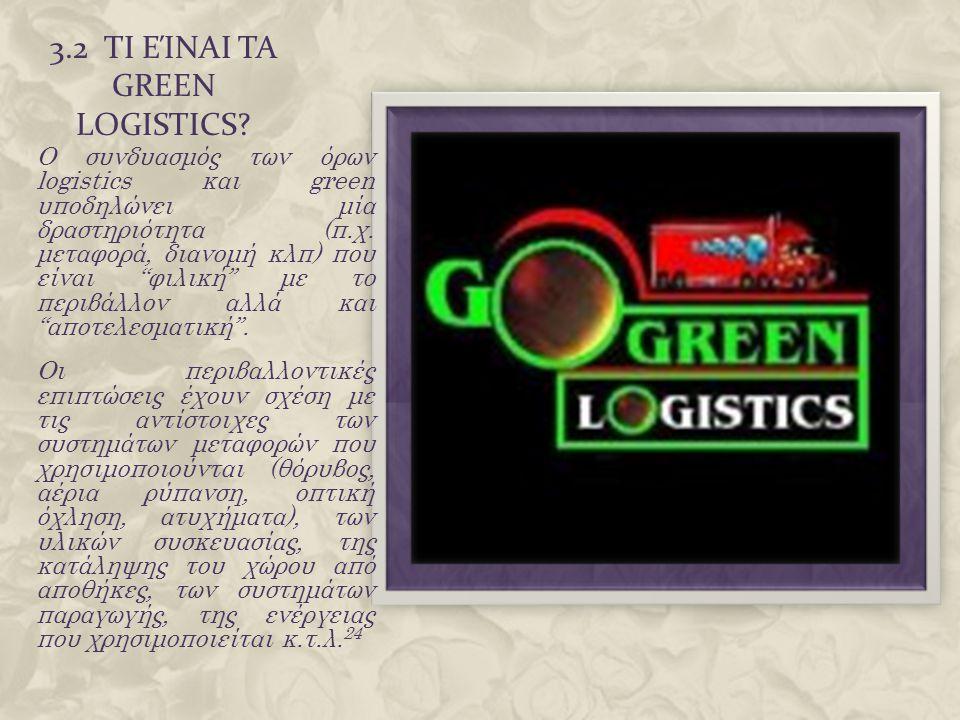 3.2 Tι είναι τα Green Logistics