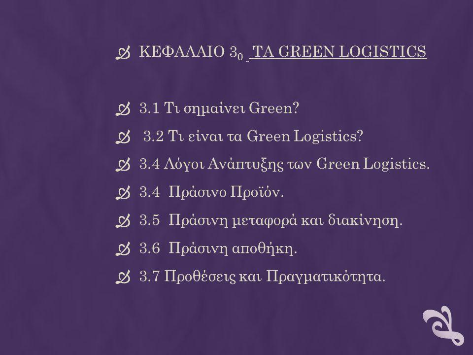 ΚΕΦΑΛΑΙΟ 30 ΤΑ GREEN LOGISTICS