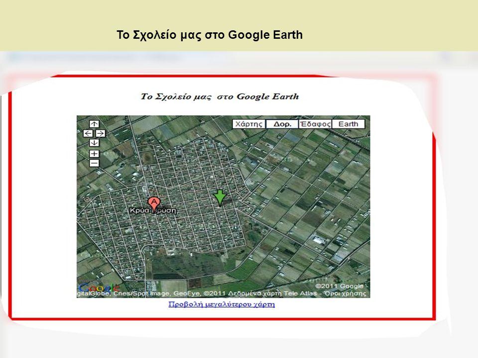 Το Σχολείο μας στο Google Earth