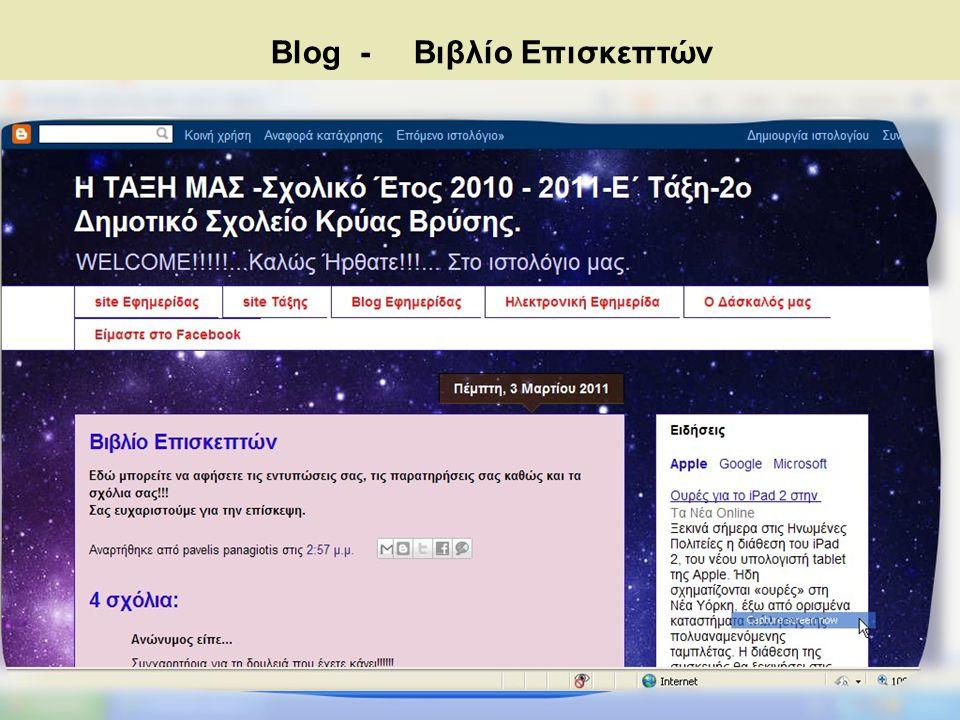Blog - Βιβλίο Επισκεπτών