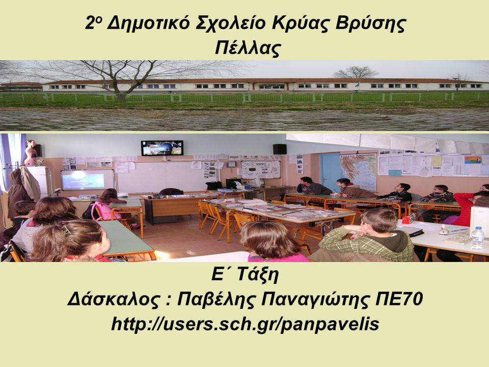 2ο Δημοτικό Σχολείο Κρύας Βρύσης Δάσκαλος : Παβέλης Παναγιώτης ΠΕ70